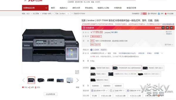 兄弟T700W墨仓式彩喷一体机京东价1349元