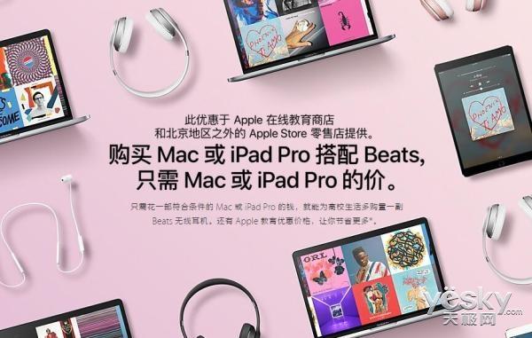 买电脑送耳机 苹果中国新Back to School