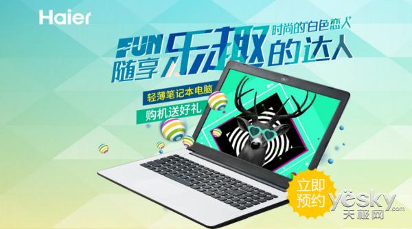 轻时尚 炫有型 海尔S520大屏便携笔记本预售