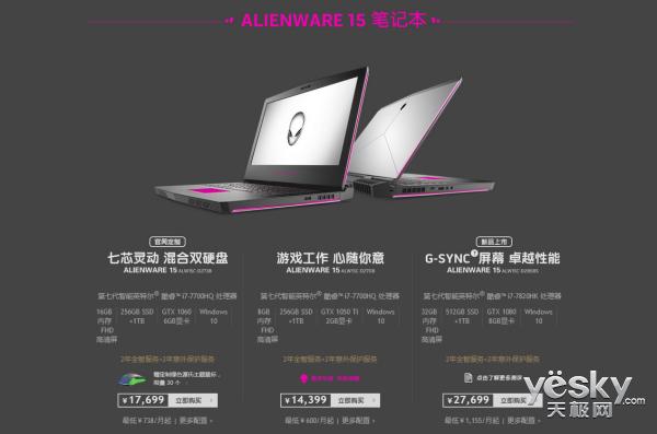 购机送守望先锋定制鼠标 Alienware 15热销