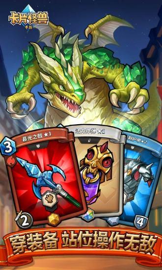卡片怪兽截图3