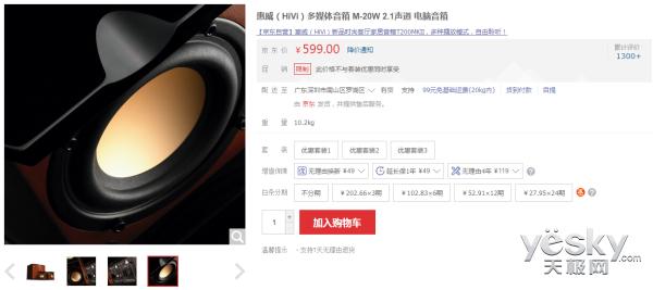 木质低音炮 惠威HiVi M-20W音箱售599元