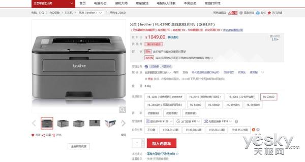 高性价比 兄弟HL-2260D黑白激光售1049元