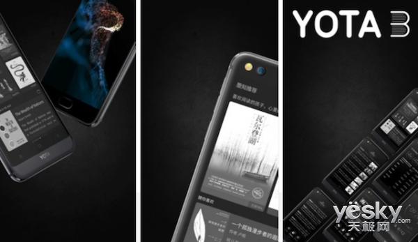 YotaPhone 3配置/渲染图曝光:依旧双屏设计