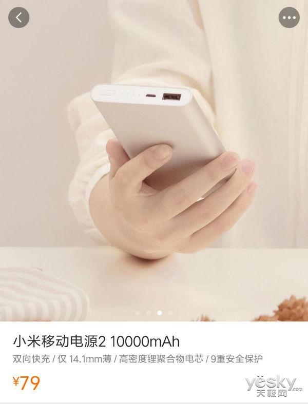 小米充电宝国外卖1500元 雷军称要加快国际化