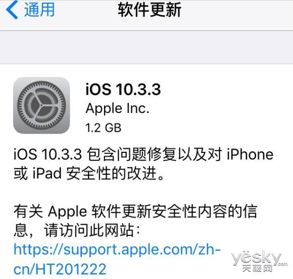 又没有退路了!苹果关闭iOS 10.3.2验证通道
