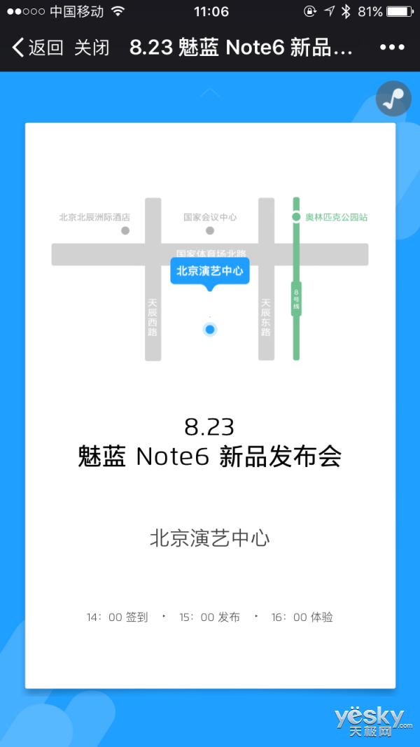 这次海报有点尴尬 魅蓝Note 6本月发布