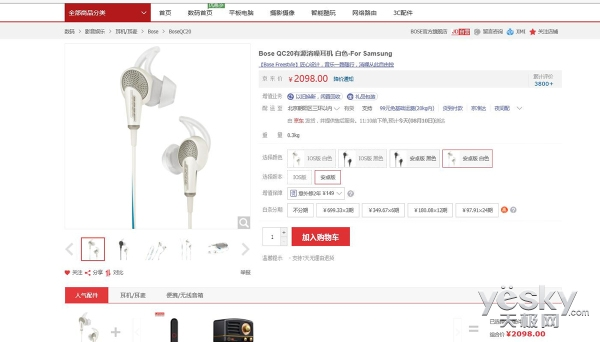 BOSE QC20有源消噪耳机售2298元
