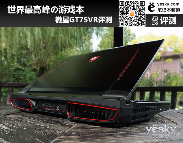 世界最高峰の游戏本 微星GT75VR评测