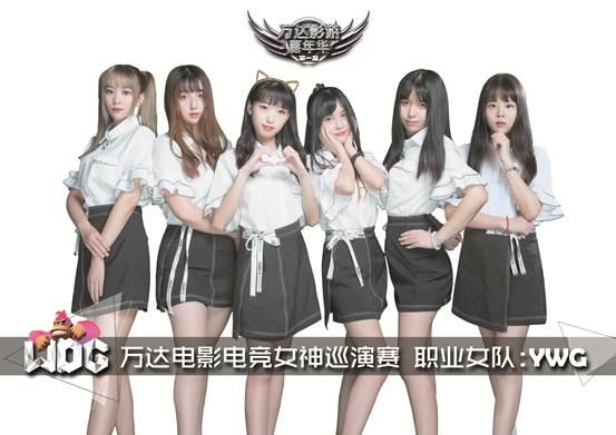 YWG赛事宣传照片.jpg