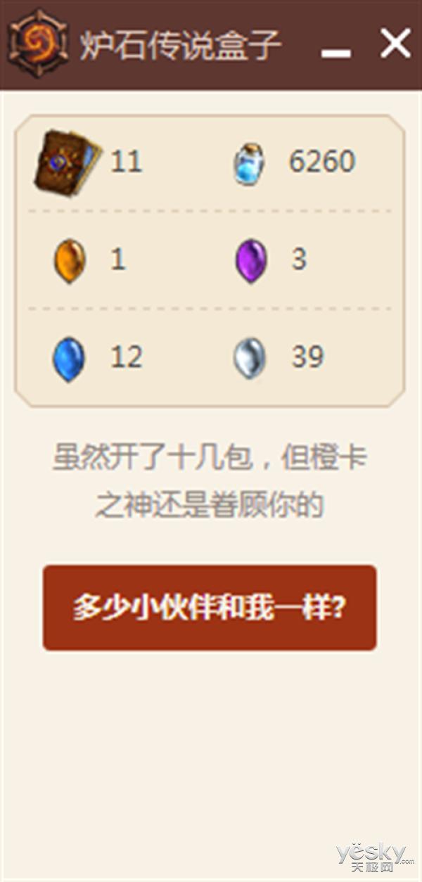 《炉石传说盒子》开包统计分享功能上线