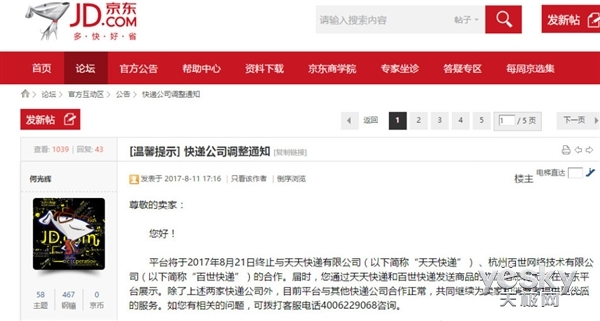 京东正式宣布与天天、百世快递合作21日终止