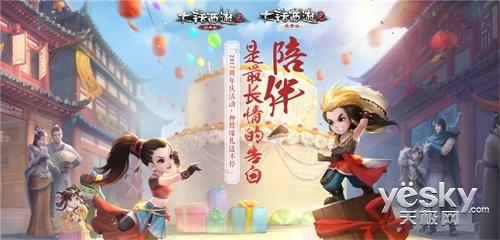杨紫领衔相伴 大话西游嘉年华明日狂欢开幕