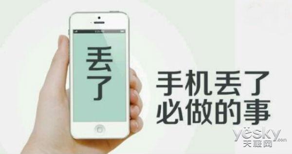 当你的手机丢了 该怎么办?