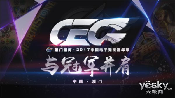 CEC2017中国电子竞技嘉年华首战启动