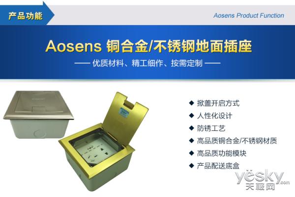 奥盛(Aosens)开启式铜合金地面插座