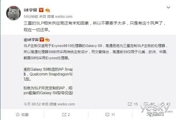 仅有Exynos版三星Galaxy S9采用SLP主板?