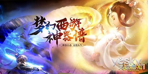 听声入梦《梦幻西游》电脑版有声小说剧上线