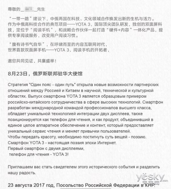YotaPhone 3确认本月23日在北京举行发布会