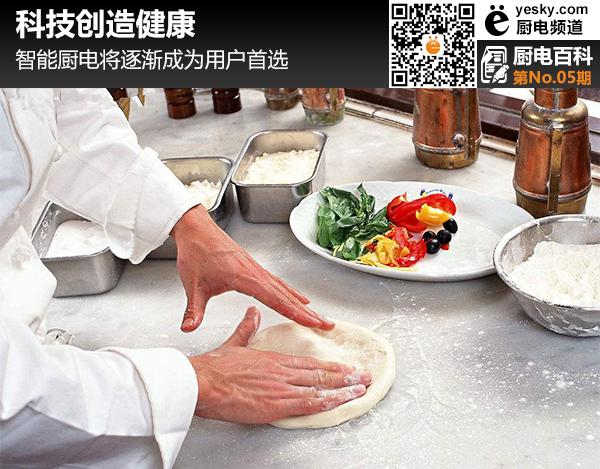 科技创造健康 智能厨电将逐渐成为用户首选