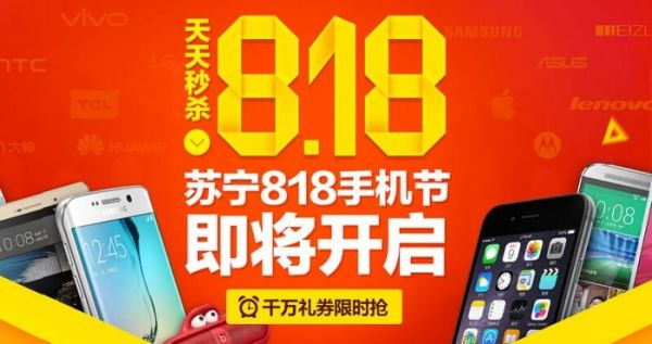 818电商优惠大促销 各价位热销手机推荐