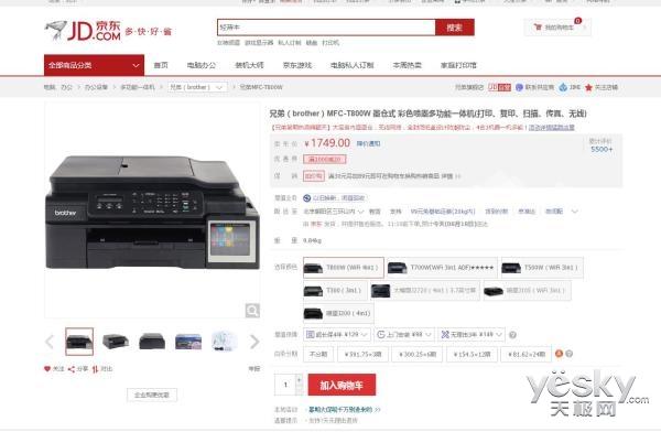 全能高效 兄弟MFC-T800W墨仓式彩喷售1599元