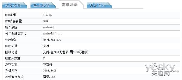 新款三星Galaxy Tab A 8.0现身:3GB运存加持