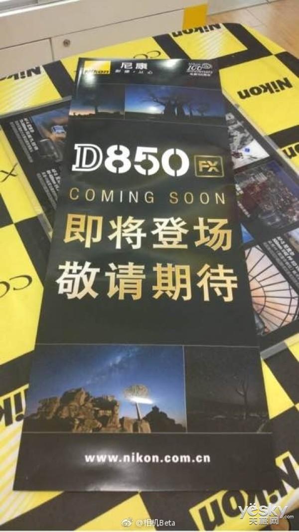 幸福来得好突然 传尼康D850于本月24日发布