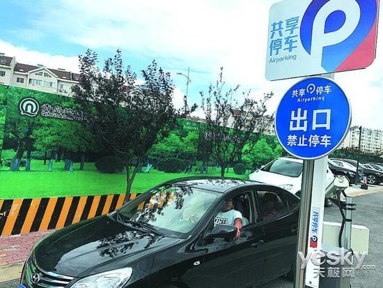 共享停车位现身青岛:再也不用抢车位了?