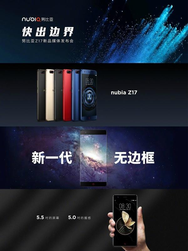 一周机情汇 努比亚Z17极光蓝版正式发布