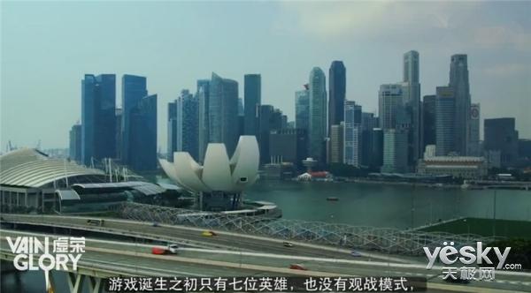 《虚荣》世界冠军赛将于新加坡举办