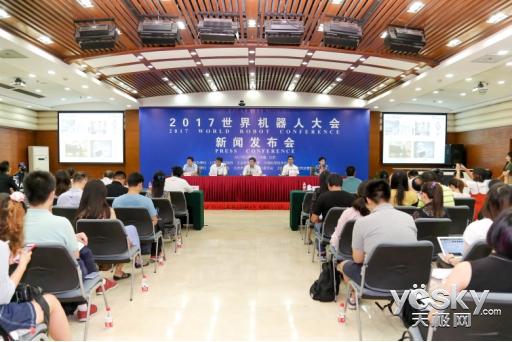 2017世界机器人大会:15家国际机构齐聚北京