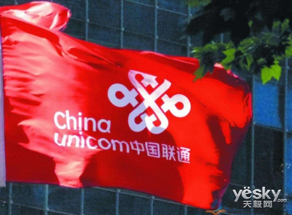 造富:中国联通混改超7千名员工持股五折认购