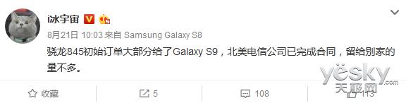 Note8发布在即,三星S9配置却先曝光