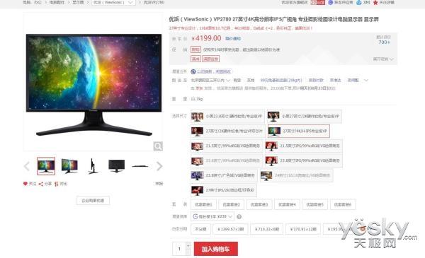 还原专业色彩 优派VP2780显示器京东售4199