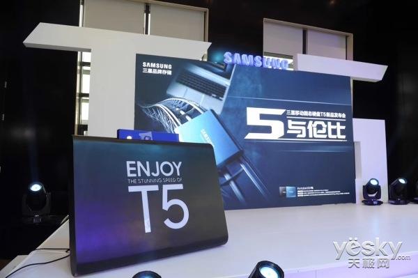 速度不凡 三星移动固态硬盘T5正式发布