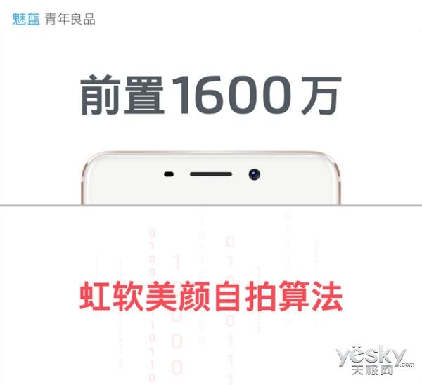 魅蓝Note6正式发布:骁龙625/拍照叫嚣苹果