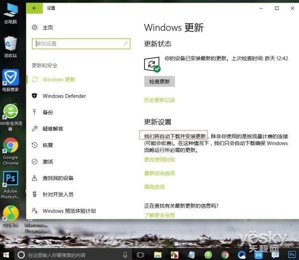 微软:Windows不再擅自下载系统更新文件