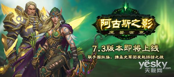 《魔兽世界》7.3:阿古斯之影于8月31日上线