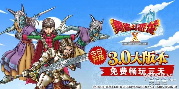 《勇者斗恶龙X》3.0大版本今日开放 免费3天