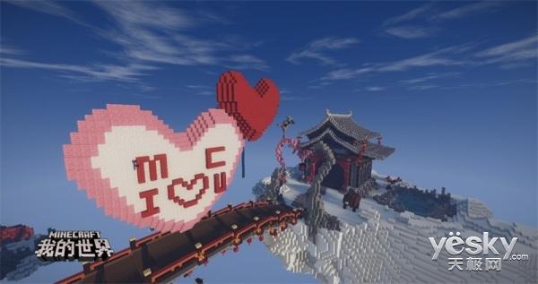 《我的世界》感谢有你:中国版发布七夕地图