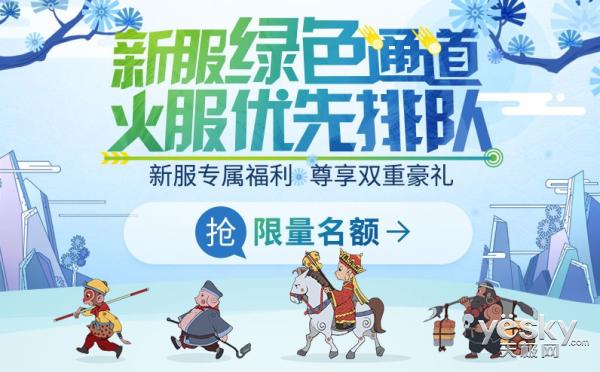 《梦幻西游》电脑版新服太阳城火热开启!