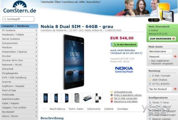 诺基亚8将在9月1日于德国首发:售价546欧元