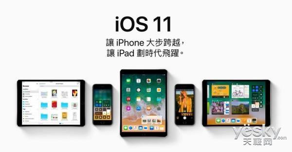 iOS11正式版将发布:约20万款应用不再受支持