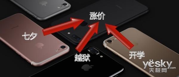 iPhone7报价:开学七夕越狱等促使回光返照
