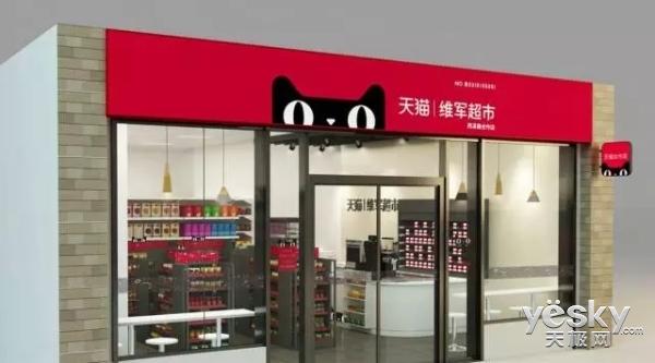 阿里密集布局线下市场:打造1万家天猫授权小店