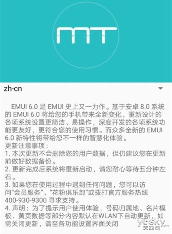 华为操作系统EMUI 6.0曝光:基于安卓8.0