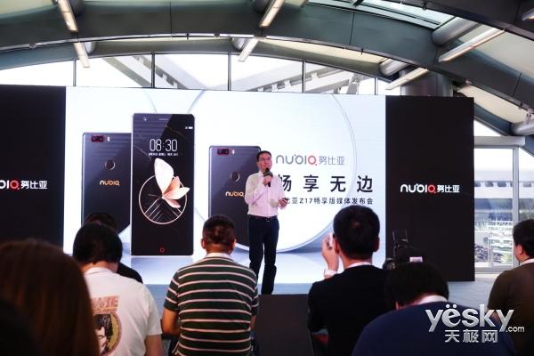 无边手机 努比亚Z17畅享版发布售价2499起