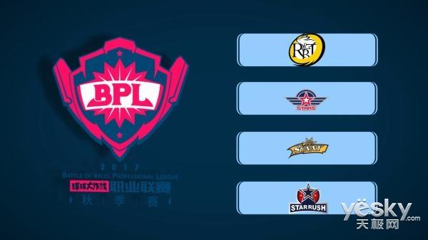 2017《球球大作战》BPL秋季赛揭幕在即