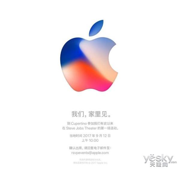 苹果邀请函来了 有人猜出了其中的秘密!